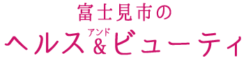 富士見市のヘルスアンドビューティ
